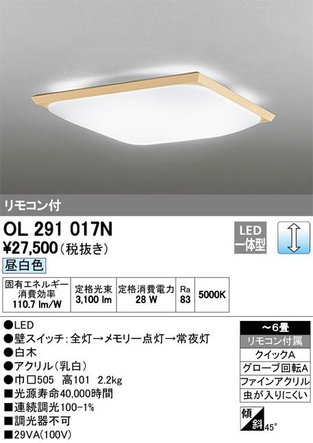 OL291017N オーデリック 照明器具 LED和風シーリングライト 昼白色 調光 リモコン付 【~6畳】