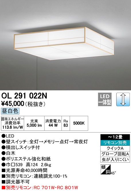 OL291022N オーデリック 照明器具 LED和風シーリングライト 昼白色 調光 引きひもスイッチ付 【~12畳】