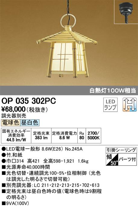 OP035302PC オーデリック 照明器具 LED和風ペンダントライト 調光・調色 白熱灯100W相当