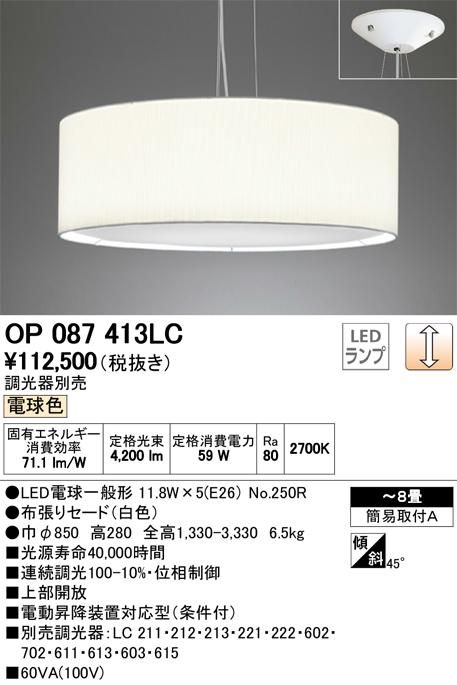 OP087413LC オーデリック 照明器具 高天井用LEDペンダントライト 電球色 調光 【~8畳】