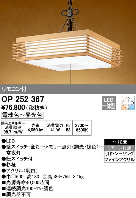 OP252367 オーデリック 照明器具 LED和風ペンダントライト 調光・調色タイプ リモコン付 引きひもスイッチ付 【~12畳】