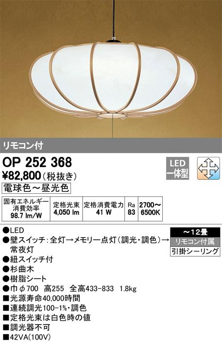 OP252368 オーデリック 照明器具 LED和風ペンダントライト 調光・調色タイプ(プルレス) リモコン付 引きひもスイッチ付 【~12畳】