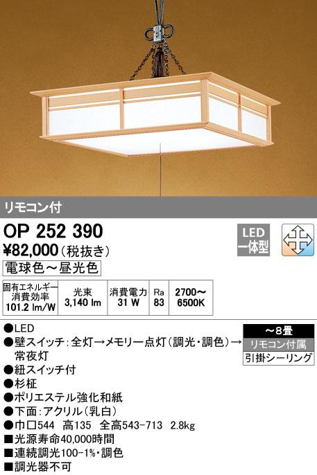 OP252390 オーデリック 照明器具 LED和風ペンダントライト 調光・調色タイプ リモコン付 引きひもスイッチ付 【~8畳】