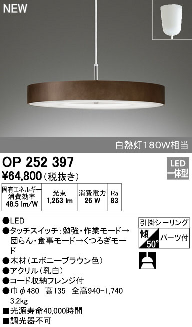 OP252397 オーデリック 照明器具 シーン対応LEDダイニングペンダントライト 光色切替タイプ 白熱灯180W相当
