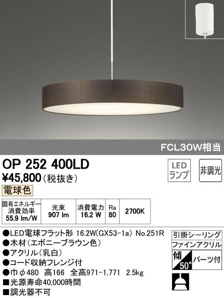 OP252400LD オーデリック 照明器具 LEDダイニングペンダントライト 電球色 非調光 FCL30W相当