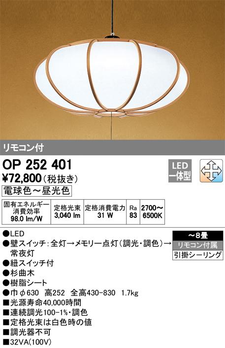 OP252401 オーデリック 照明器具 LED和風ペンダントライト 調光・調色タイプ(プルレス) リモコン付 引きひもスイッチ付 【~8畳】