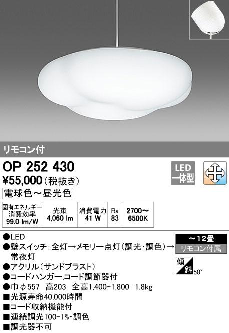 OP252430 オーデリック 照明器具 傾斜天井用LEDペンダントライト 調光・調色タイプ リモコン付 【~12畳】