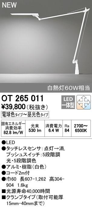 OT265011 オーデリック 照明器具 LEDアームスタンド タッチレスセンサスイッチ 調光・調色タイプ 白熱灯60W相当 OT265011