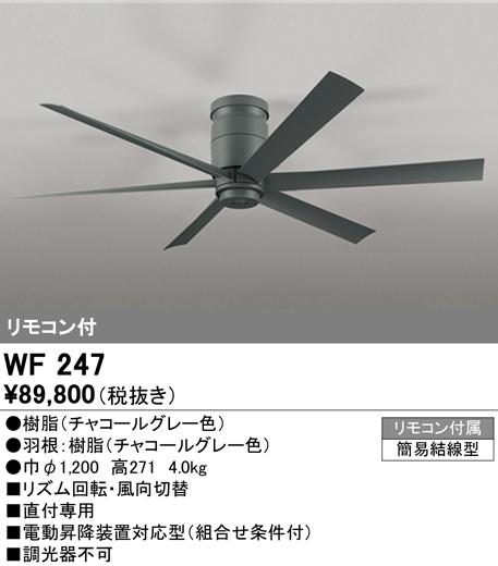 WF247 オーデリック 照明器具 シーリングファン DC MOTOR FAN 6枚羽根 器具本体(直付) リモコン付