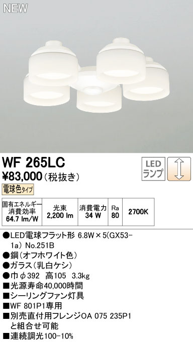 WF265LC オーデリック 照明器具 LEDシーリングファン用灯具 電球色 乳白ケシガラス・5灯 調光 【~6畳】