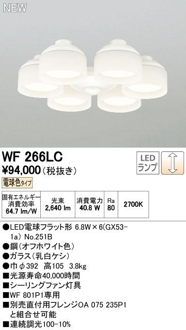 WF266LC オーデリック 照明器具 LEDシーリングファン用灯具 電球色 乳白ケシガラス・6灯 調光 【~8畳】