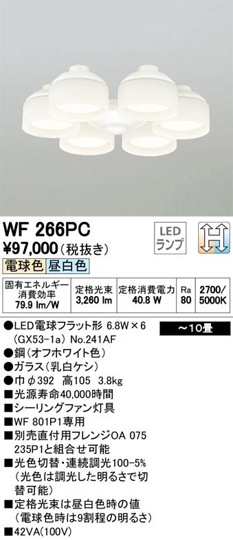 WF266PC オーデリック 照明器具 LEDシーリングファン用灯具 光色切替タイプ 乳白ケシガラス・6灯 調光 【~10畳】