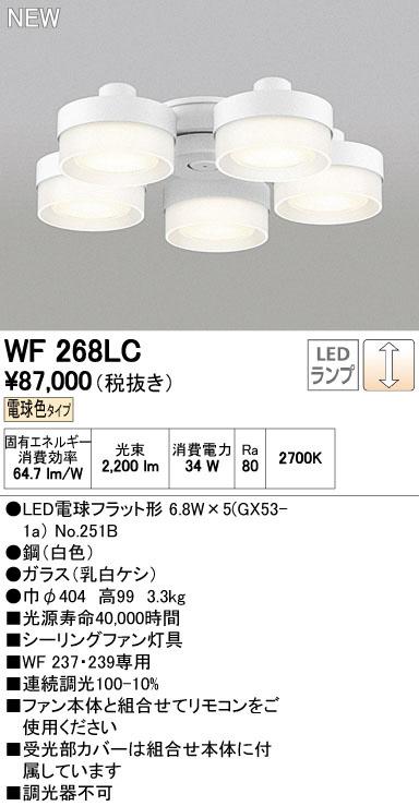 WF268LC オーデリック 照明器具 LEDシーリングファン用灯具 電球色 薄型ガラスタイプ×5灯タイプ 調光 【~6畳】