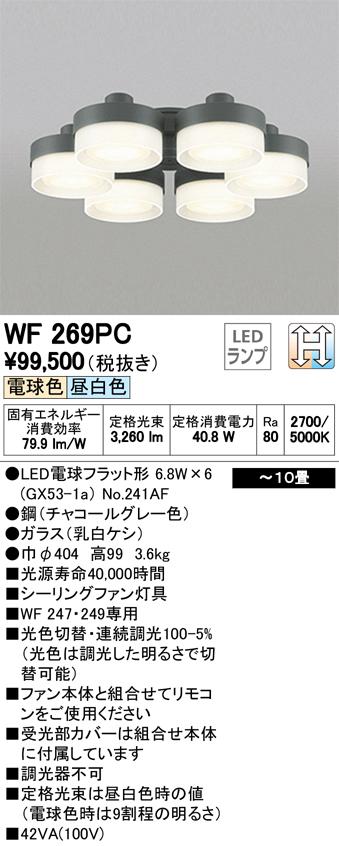 WF269PC オーデリック 照明器具 LEDシーリングファン用灯具 調光・調色 薄型ガラスタイプ×6灯タイプ 【~10畳】
