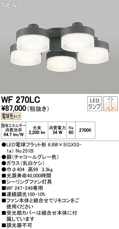 WF270LC オーデリック 照明器具 LEDシーリングファン用灯具 電球色 薄型ガラスタイプ×5灯タイプ 調光 【~6畳】