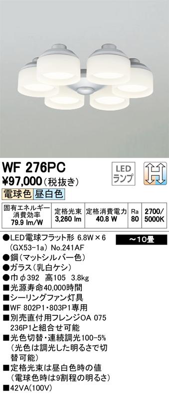 WF276PC オーデリック 照明器具 LEDシーリングファン用灯具 光色切替タイプ 乳白ケシガラス・6灯 調光 【~10畳】