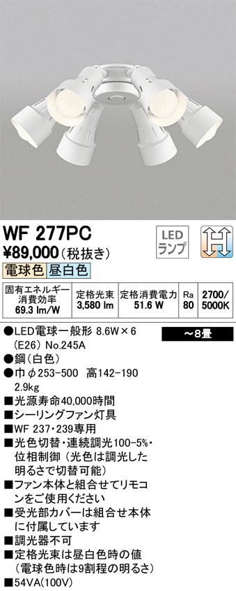 WF277PC オーデリック 照明器具 LEDシーリングファン用灯具 調光・調色 可動型スポットタイプ×6灯タイプ 【~8畳】