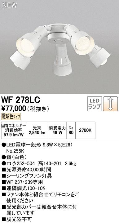 WF278LC オーデリック 照明器具 LEDシーリングファン用灯具 電球色 可動型スポットタイプ×5灯タイプ 調光 【~6畳】