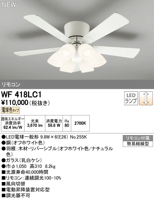 WF418LC1 オーデリック 照明器具 LEDシーリングファン AC MOTOR FAN 薄型 灯具一体型 電球色 調光 リモコン付 【~8畳】