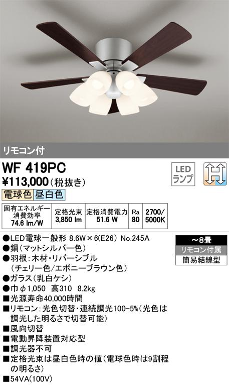 WF419PC オーデリック 照明器具 LEDシーリングファン AC MOTOR FAN 薄型 灯具一体型 光色切替タイプ 調光 リモコン付 【~8畳】