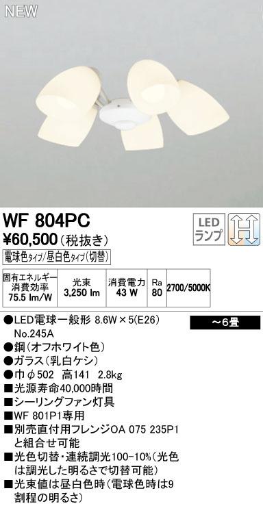 WF804PC オーデリック 照明器具 LEDシーリングファン用灯具 光色切替タイプ 乳白ケシガラス・5灯 調光 【~6畳】