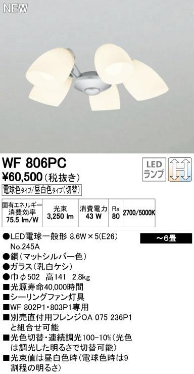 WF806PC オーデリック 照明器具 LEDシーリングファン用灯具 光色切替タイプ 乳白ケシガラス・5灯 調光 【~6畳】