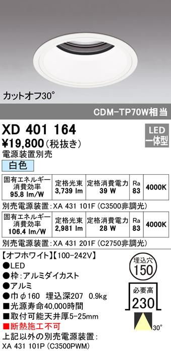 【8/25は店内全品ポイント3倍!】XD401164オーデリック 照明器具 PLUGGEDシリーズ LEDベースダウンライト 本体(深型) 白色 30°ワイド COBタイプ C3500/C2750 CDM-TP70Wクラス XD401164
