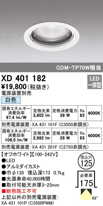 【8/25は店内全品ポイント3倍!】XD401182オーデリック 照明器具 PLUGGEDシリーズ LEDベースダウンライト 本体(一般型) 白色 68°広拡散 COBタイプ C3500/C2750 CDM-TP70Wクラス XD401182