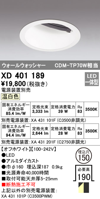 【8/25は店内全品ポイント3倍!】XD401189オーデリック 照明器具 PLUGGEDシリーズ LEDウォールウォッシャーダウンライト 本体 温白色 広拡散 COBタイプ C3500/C2750 CDM-TP70Wクラス XD401189