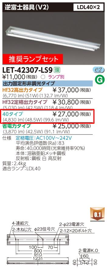 ◆LET-42307-LS9 東芝ライテック 施設照明 直管形LEDベースライト 逆富士器具(V2) LDL40形×2灯 出力固定形非調光 推奨ランプ付(昼白色)