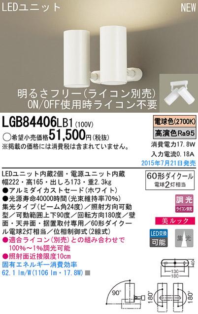LGB84406LB1 パナソニック Panasonic 照明器具 LEDスポットライト 電球色 美ルック 60形ダイクール電球2灯相当 集光タイプ 調光