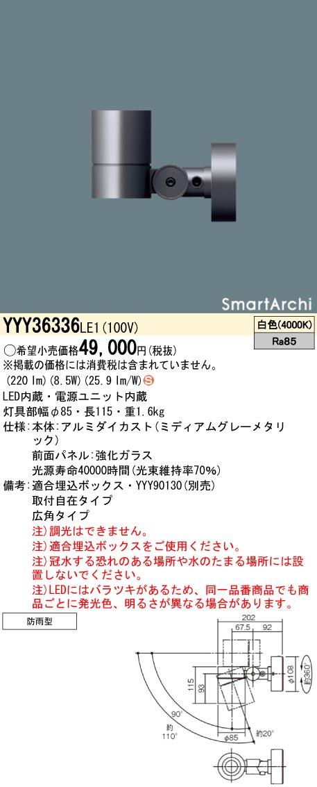 YYY36336LE1 パナソニック Panasonic 施設照明 SmartArchi LEDスポットライト LED300lmタイプ 白色 埋込式(埋込ボックス取付専用) 広角 非調光