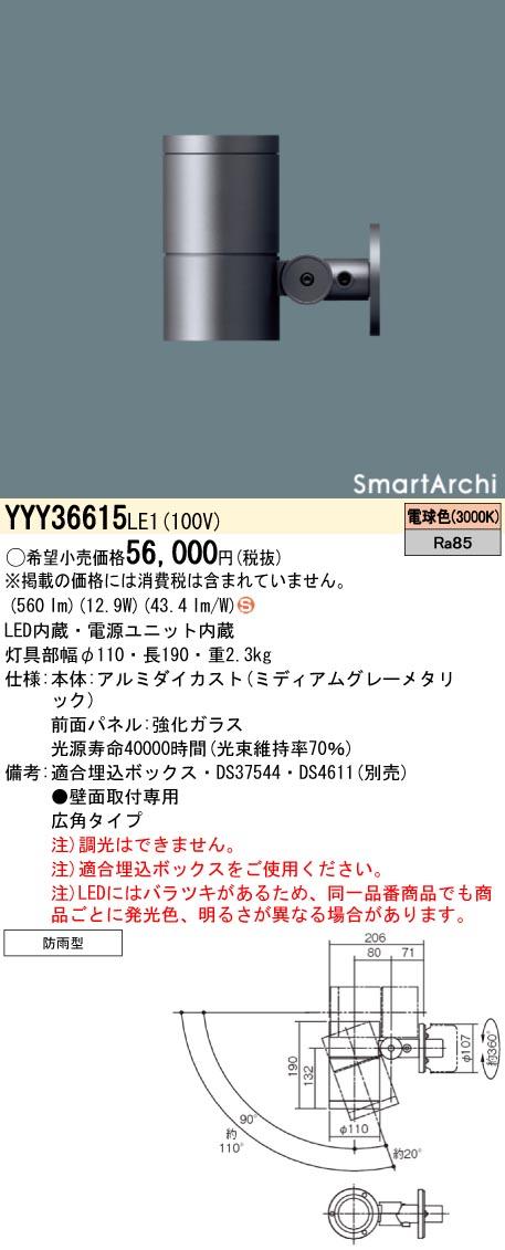 YYY36615LE1 パナソニック Panasonic 施設照明 SmartArchi LEDスポットライト LED700lmタイプ 電球色 壁埋込型(埋込ボックス取付) 広角 非調光