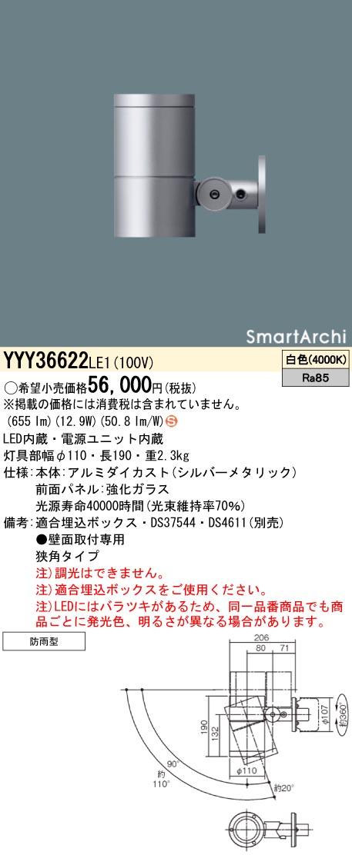 YYY36622LE1 パナソニック Panasonic 施設照明 SmartArchi LEDスポットライト LED700lmタイプ 白色 壁埋込型(埋込ボックス取付) 狭角 非調光