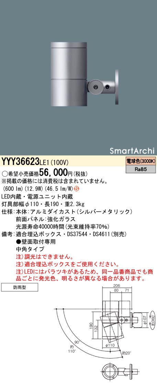 YYY36623LE1 パナソニック Panasonic 施設照明 SmartArchi LEDスポットライト LED700lmタイプ 電球色 壁埋込型(埋込ボックス取付) 中角 非調光