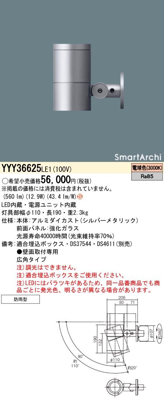 YYY36625LE1 パナソニック Panasonic 施設照明 SmartArchi LEDスポットライト LED700lmタイプ 電球色 壁埋込型(埋込ボックス取付) 広角 非調光