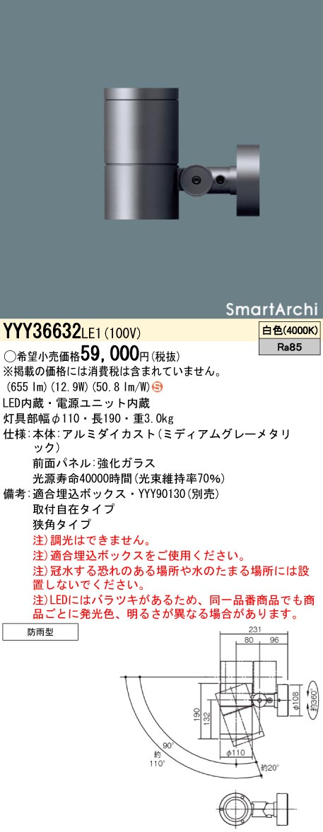 YYY36632LE1 パナソニック Panasonic 施設照明 SmartArchi LEDスポットライト LED700lmタイプ 白色 埋込式(埋込ボックス取付専用) 狭角 非調光