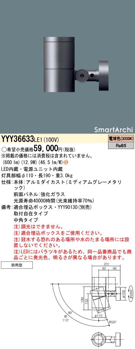 YYY36633LE1 パナソニック Panasonic 施設照明 SmartArchi LEDスポットライト LED700lmタイプ 電球色 埋込式(埋込ボックス取付専用) 中角 非調光