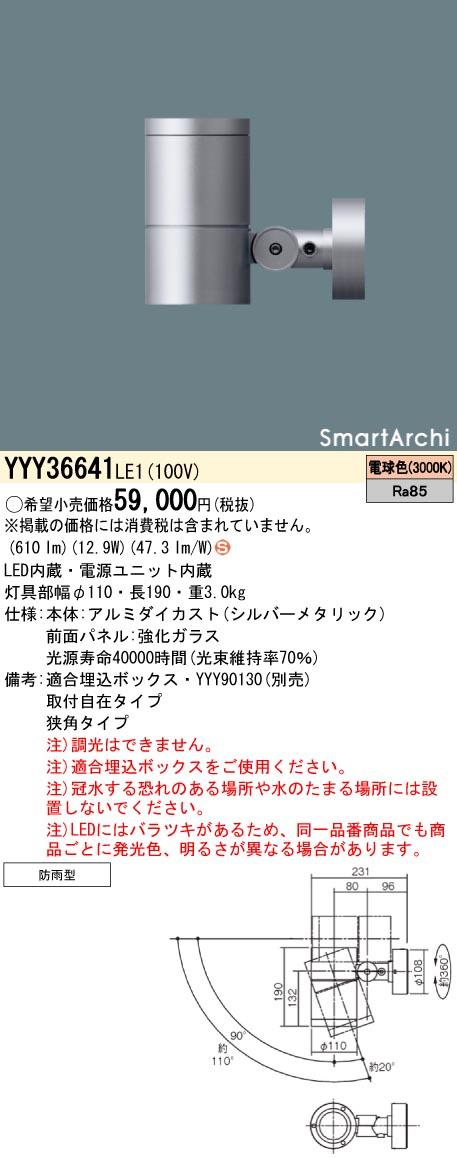 YYY36641LE1 パナソニック Panasonic 施設照明 SmartArchi LEDスポットライト LED700lmタイプ 電球色 埋込式(埋込ボックス取付専用) 狭角 非調光