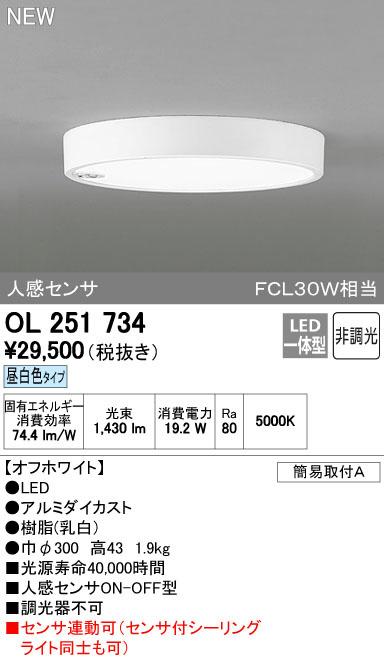 OL251734 ★オーデリック 照明器具 LED小型シーリングライト FLAT PLATE [フラットプレート] 昼白色 人感センサ FCL30W相当