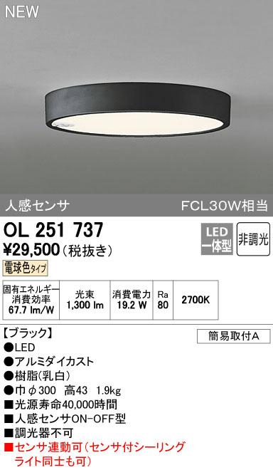 OL251737 オーデリック 照明器具 LED小型シーリングライト FLAT PLATE [フラットプレート] 電球色 人感センサ FCL30W相当