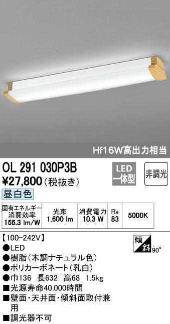 OL291030P3BLEDブラケットライト 非調光 昼白色 Hf16W高出力相当オーデリック 照明器具 内玄関・キッチン向け 壁面・天井面・傾斜面取付兼用