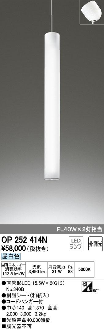 OP252414N オーデリック 照明器具 吹抜け照明 LED和風ペンダントライト 昼白色 FL40W×2灯相当 非調光