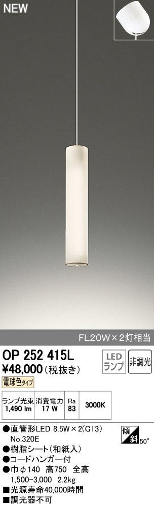 OP252415L オーデリック 照明器具 吹抜け照明 LED和風ペンダントライト 電球色 FL20W×2灯相当 非調光