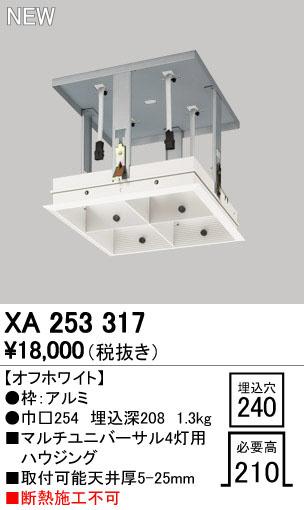 XA253317 オーデリック 照明部材 PLUGGEDシリーズ LEDマルチユニバーサル用部材 ハウジング 4灯 XA253317