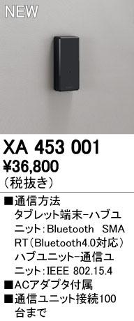 XA453001 オーデリック 照明部材 ワイヤレスコントロールシステム ハブユニット
