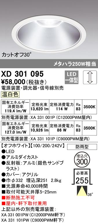 XD301095 オーデリック 照明器具 LEDハイパワーベースダウンライト 防雨形 本体 温白色 35° COBタイプ C12000/C9000