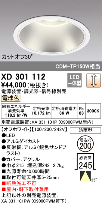 XD301112 オーデリック 照明器具 LEDハイパワーベースダウンライト 防雨形 本体 電球色 35° COBタイプ C9000 CDM-TP150Wクラス