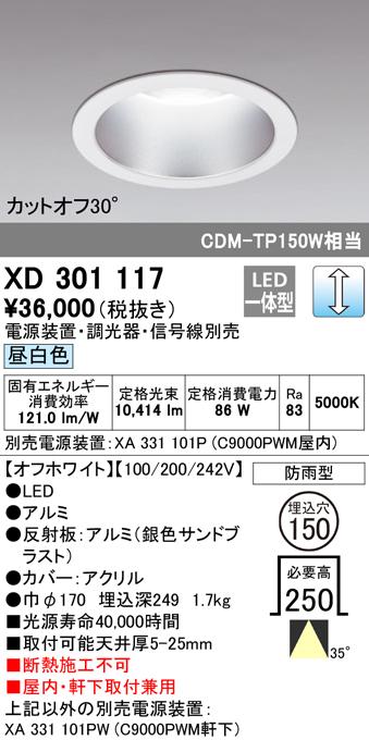 XD301117 オーデリック 照明器具 LEDハイパワーベースダウンライト 防雨形 本体 昼白色 35° COBタイプ C9000 CDM-TP150Wクラス