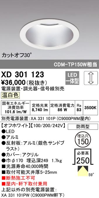 XD301123 オーデリック 照明器具 LEDハイパワーベースダウンライト 防雨形 本体 温白色 59° COBタイプ C9000 CDM-TP150Wクラス